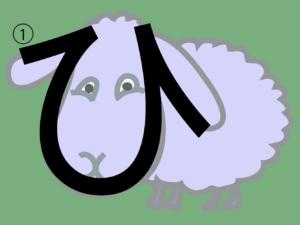 hitsuji_sheep